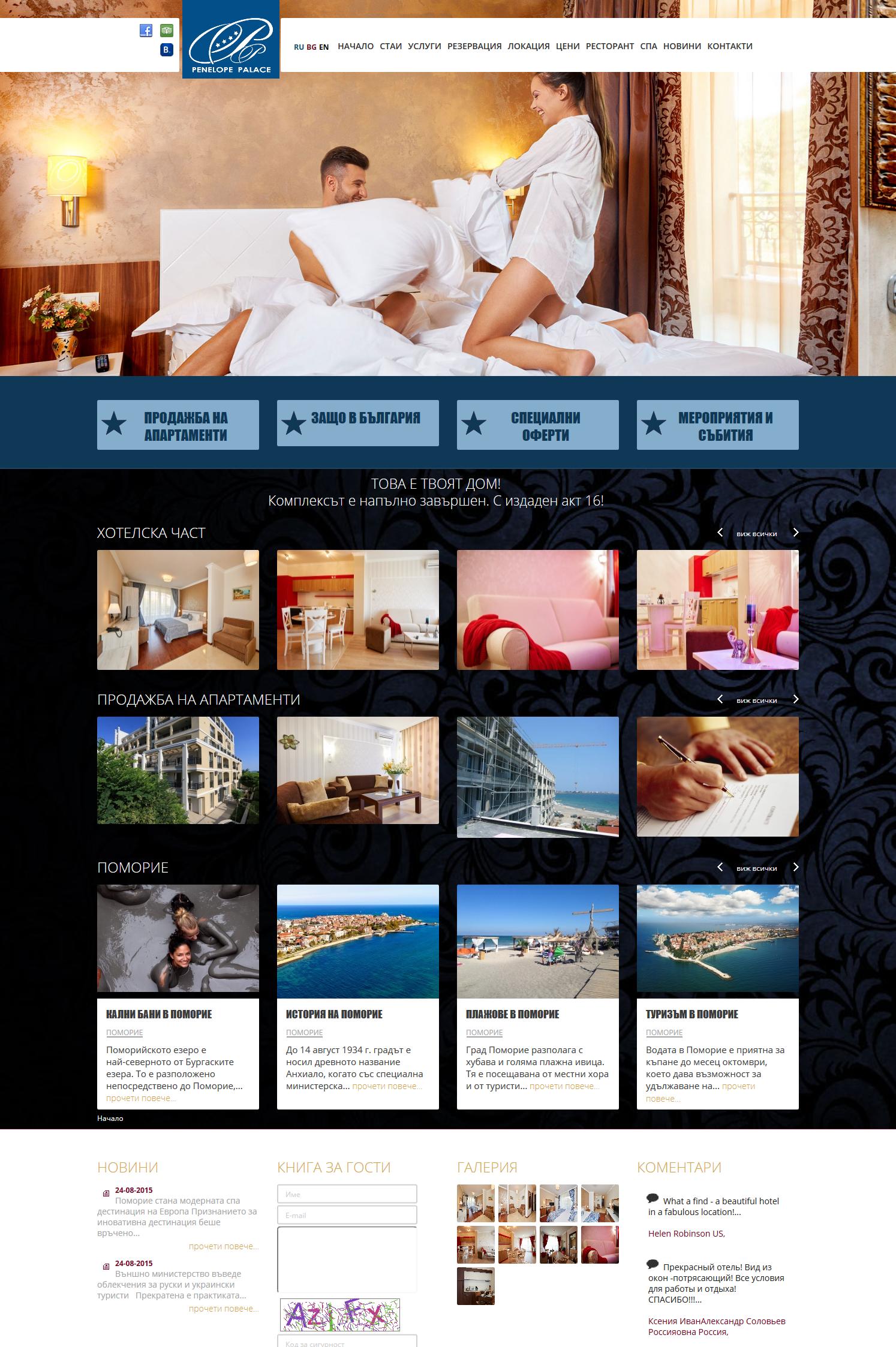 Изглед на сайт Penelopa.bg 2