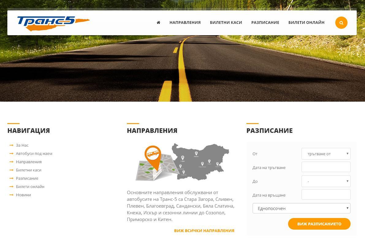 Сайт на транспортна фирма